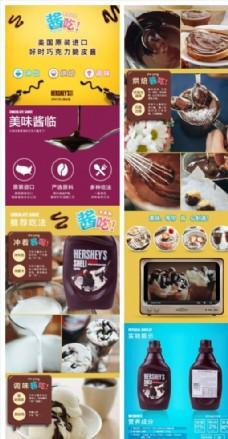 巧克力脆皮酱详情页巧克力详情