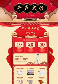 开年大促 节日海报 喜庆促销