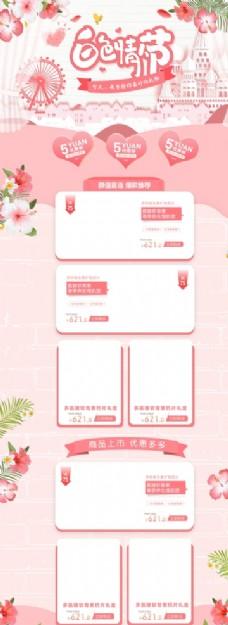 粉色清新唯美白色情人节美妆首页