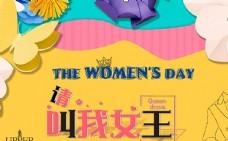 女王节海报通用模板
