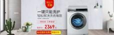 大气简约家居风格洗衣机淘宝海报