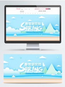 5绿蓝海洋春夏新风尚促销BANNER
