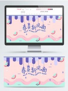 清新春夏新风尚促销banner
