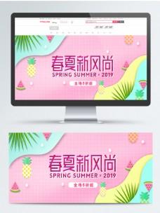 粉黄绿春夏新风尚促销banner
