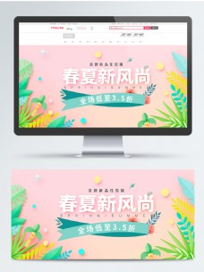 绿色春夏新风尚促销banner