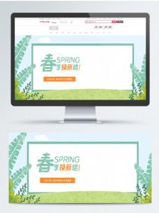春季女装清新绿色服饰上新品banner