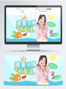 女装夏季促销小清新banner电商海报