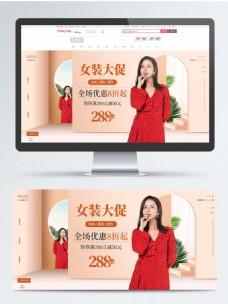 淘宝夏季女装促销全屏海报banner模板