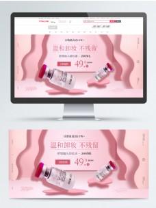 淘宝天猫护肤品全屏海报banner模板