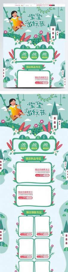 绿色小清新宝宝出行节活动首页