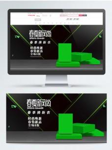 天猫时尚春夏新风尚banner