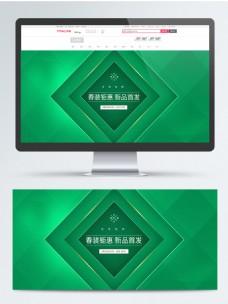 电商春季新品促销banner