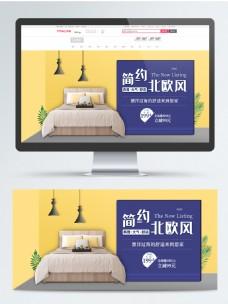 北欧风格欧式建筑家具蓝色黄色淘宝天猫海报