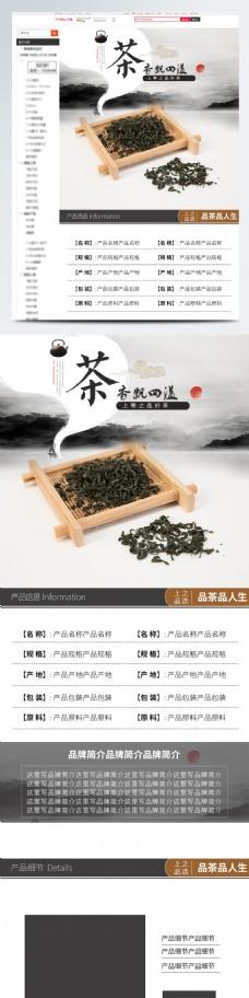电扇淘宝水墨风食品茶饮详情页