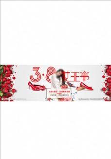3.8女王节促销海报banne
