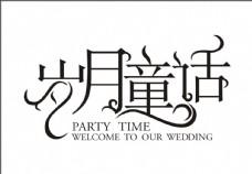 婚礼主题LOGO