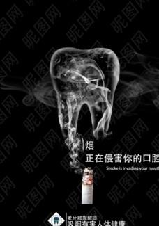 吸烟口腔创意广告