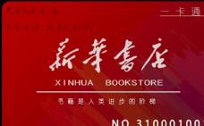 书店会员卡