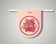 喜庆国庆吊旗