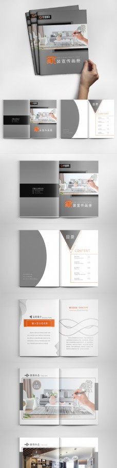 简洁创意家装画册