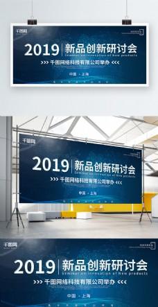 2019新品创新研讨会科技企业展板