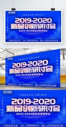 20192020新品创新研讨会