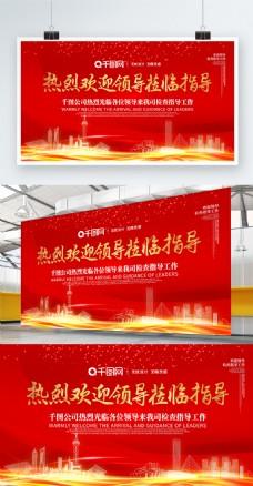 红色喜庆欢迎领导莅临指导企业主题展板