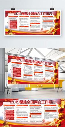 中国风聚焦两会工作报告七大看点内容展板