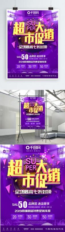 紫色大气超市大促销打折优惠海报