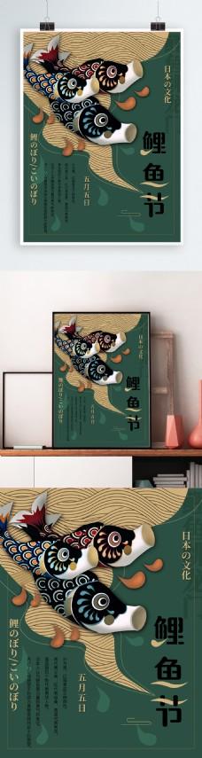日本节日文化特色海报