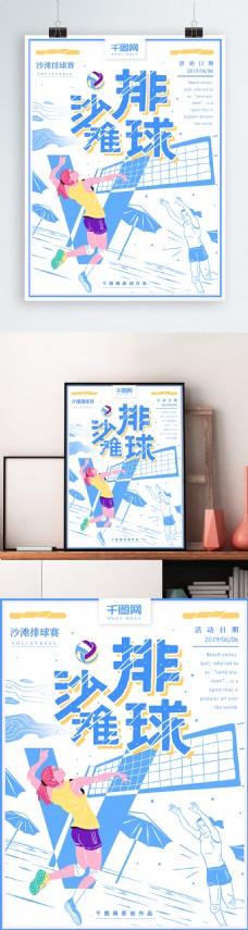 原创手绘沙滩排球体育运动比赛海报