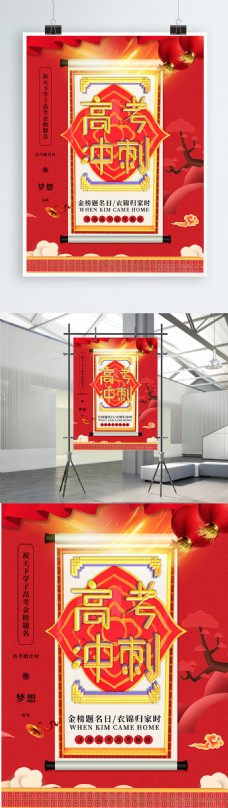 C4D大气高考冲刺海报