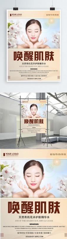 清新简约唤醒肌肤化妆品宣传海报