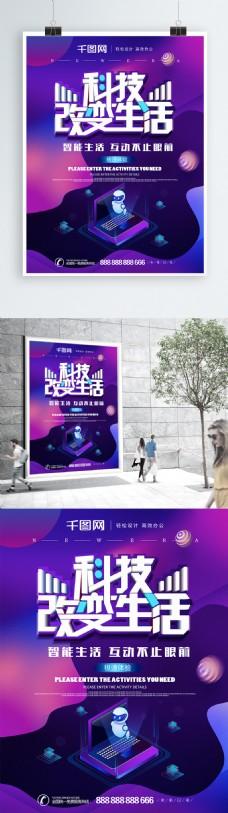 渐变科技改变生活宣传海报