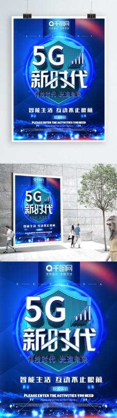 原创C4D5G新时代科技蓝色宣传海报