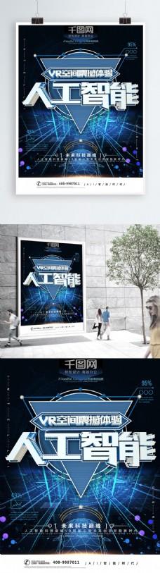 人工智能时代科技创新海报
