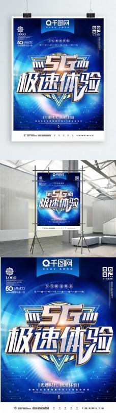 C4D创意金属字5G极速体验5G科技海报
