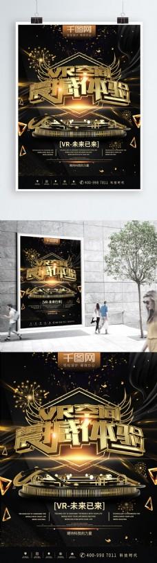 VR空间体验创意黑金科技海报