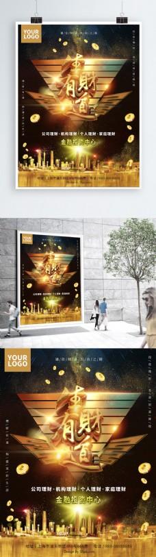 原创C4D投资理财金融海报