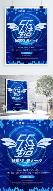 原创5G生活快人一步字体设计科技宣传海报
