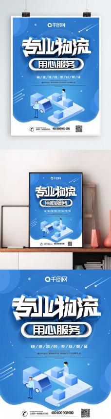 蓝色大气创意物流商务海报