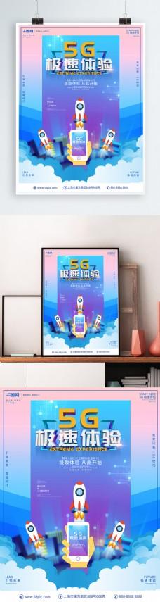 创意简约5G科技互联网宣传海报