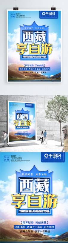 原创精品C4D立体字西藏享自游海报