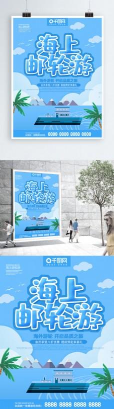 蓝色插画风格海上邮轮游旅游海报