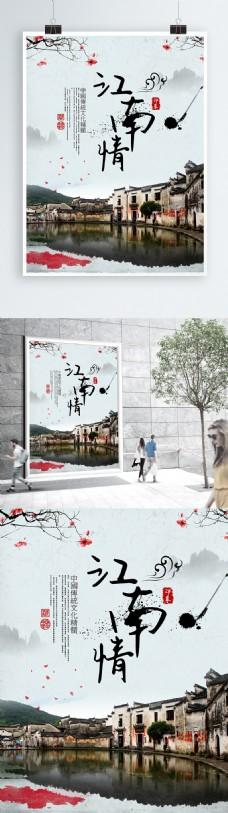 江南情中国风旅游海报