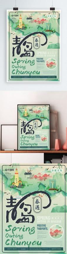 简约清新春遇青岛旅游海报