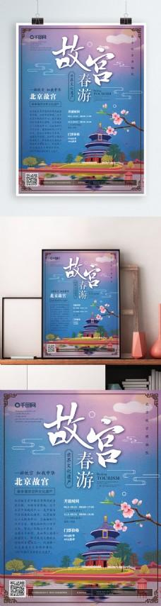 简约风春游故宫海报