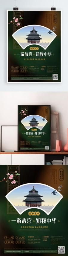 简约大气北京旅游海报