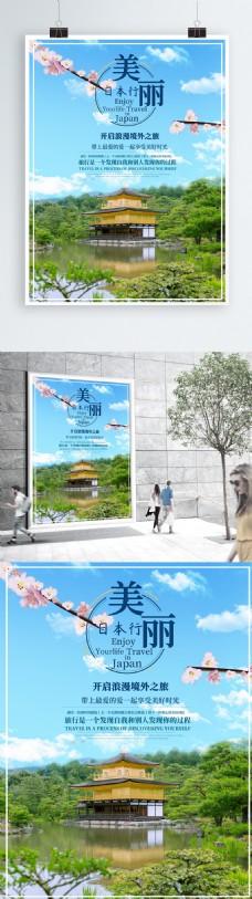 美丽日本行日本旅行海报