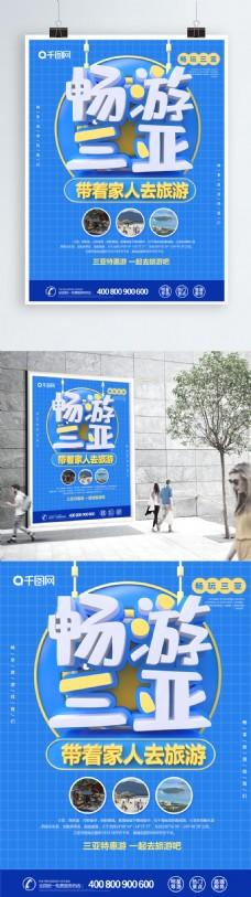 蓝色简约大气C4D字体畅游三亚海报
